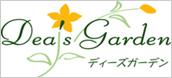 Dea's Garden