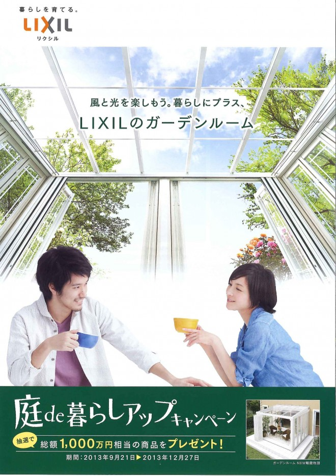LIXIL 庭de暮らしアップキャンペーン 表
