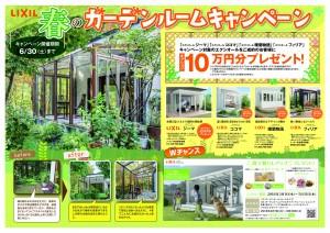 リクシル ガーデンルーム サンルーム キャンペーン