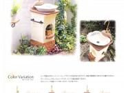 ディーズガーデン 立水栓 スタンドウォッシュリリー