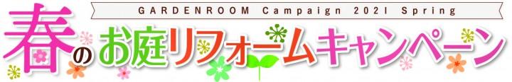 LIXIL ガーデンルームキャンペーン 埼玉県久喜市 サンルーム