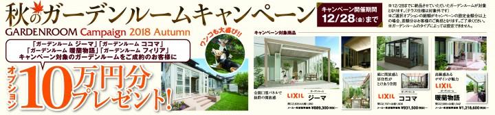 リクシル ガーデンルーム(サンルーム)キャンペーン