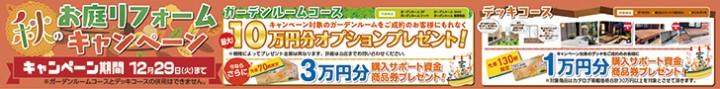 LIXIL ガーデンルームキャンペーン 2020 埼玉県久喜市 サンルーム