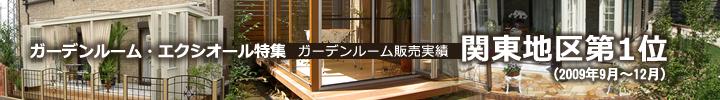 埼玉のガーデンルーム・サンルーム特集 犬・ワンちゃん|特殊、加工、独立フレーム