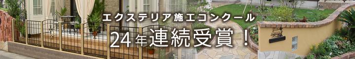 エクステリア施工コンクール24年連続受賞 ガーデンルーム 埼玉県
