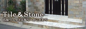 ストーン&タイルが使用されたエクステリアや外構を紹介します。